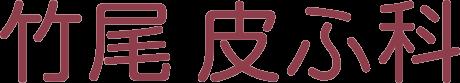 竹尾皮ふ科